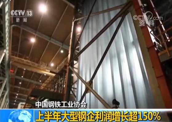 中国钢铁工业协会:上半年大型钢企利润增长超150%