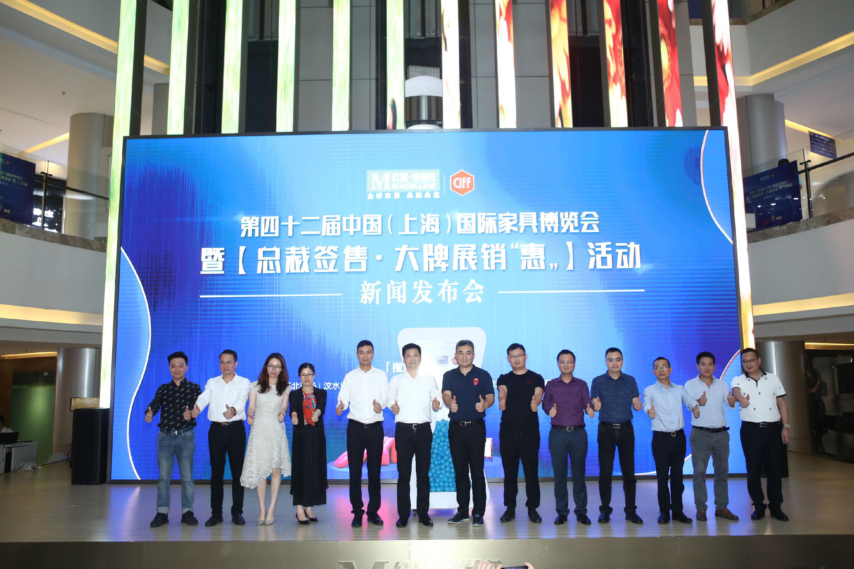 """上海国际家具博览会:超1000品牌约""""惠""""消费者"""