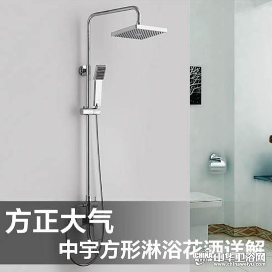 中宇方形个性化淋浴花洒:外观设计大气美观