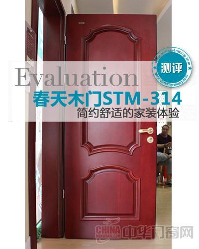 春天木門油漆門STM-314 簡約舒適的家裝體驗