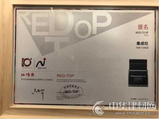获奖  帅康高端集成灶FZ808荣获红顶奖提名奖